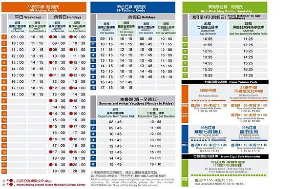 台南景點接駁車時刻表