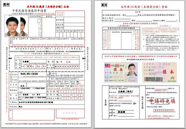 親辦申請書正面範例-tile.jpg