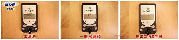 IMG_1597-空心菜超市測試1.jpg