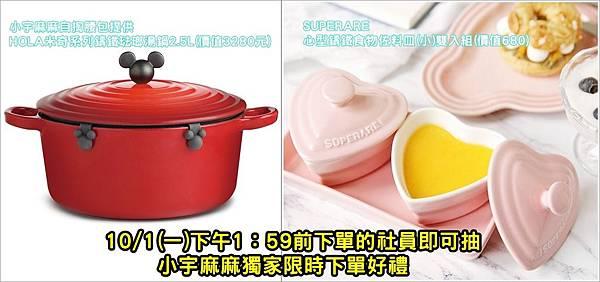 社團-HOLA米奇系列鑄鐵琺瑯湯鍋2.5L-horz