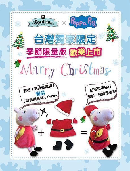 聖誕佩佩豬_BN_2-01.jpg