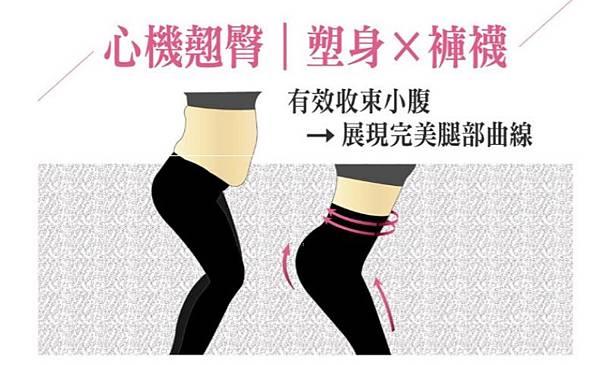 膠原蛋白高著壓塑褲襪40D.jpg
