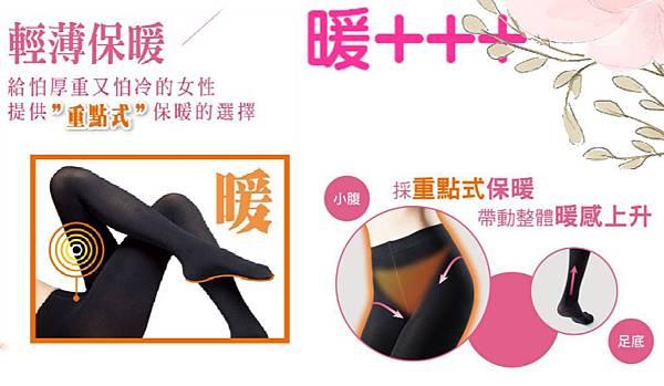 膠原蛋白溫宮暖足褲襪150D.jpg