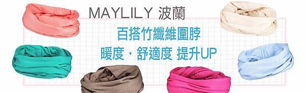 maylily_mamibuy_1180x360.jpeg