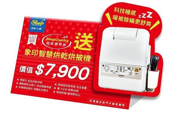 智能調整床買就送象印烘乾烘被機.jpg