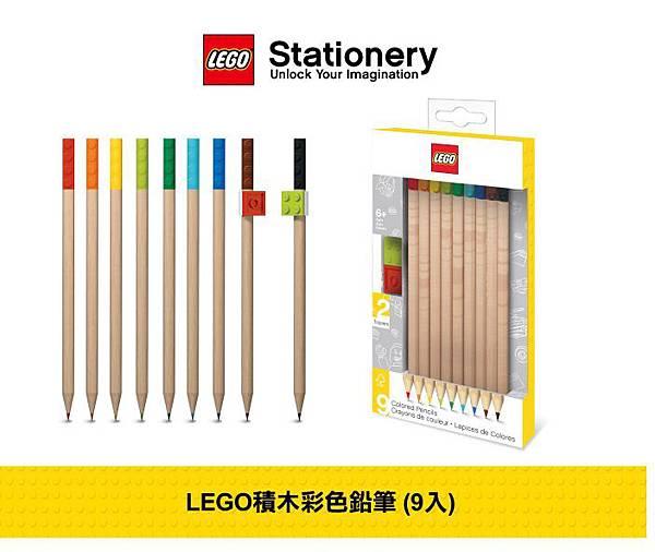 分享抽:LEGO積木彩色鉛筆(9入).jpg