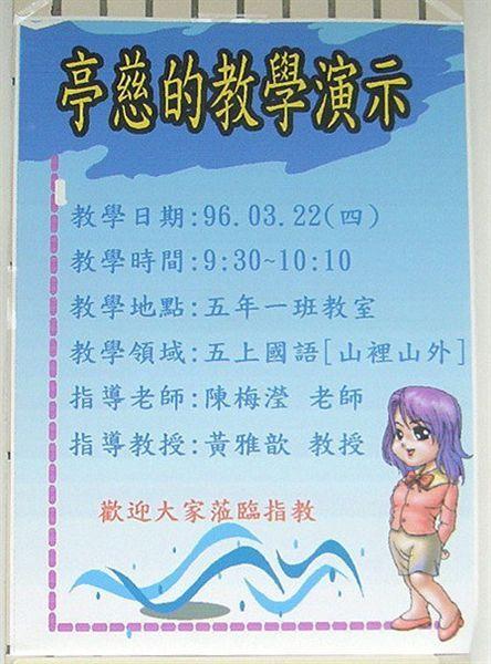 070322教學演示海報