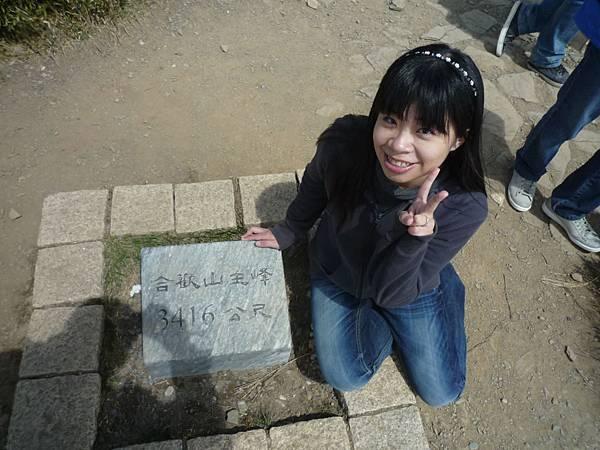 2011.04.24合歡山
