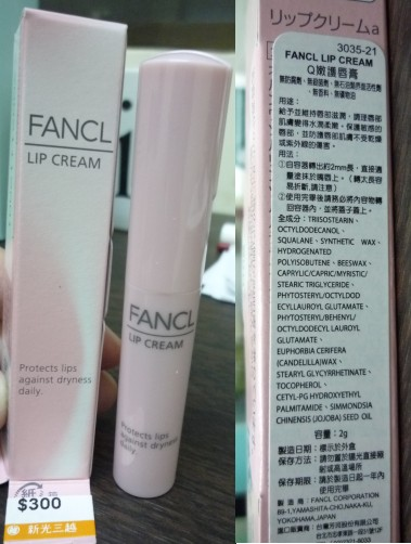 Fancl護脣膏.jpg
