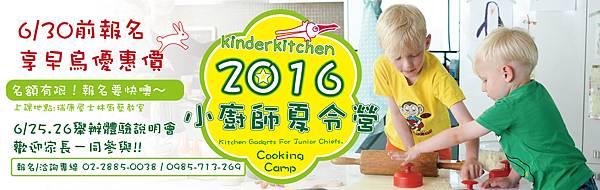 2016小廚師-01