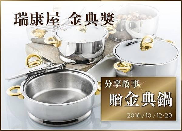 2016瑞康屋金典鍋,徵文比賽