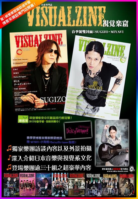 博客來VISUALZINE-EDM-20120418