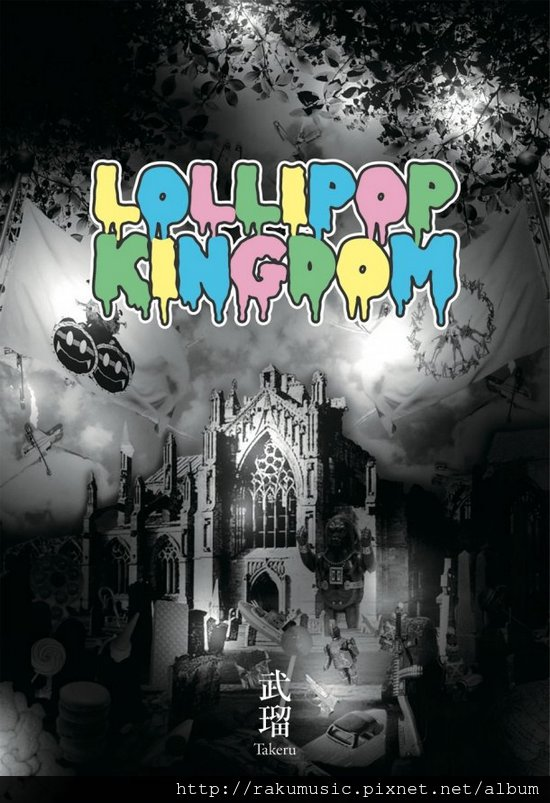 news_large_Lollipop_Kingdom_cover