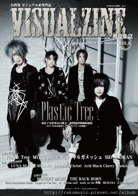 Plastic-Tree-COVER-S