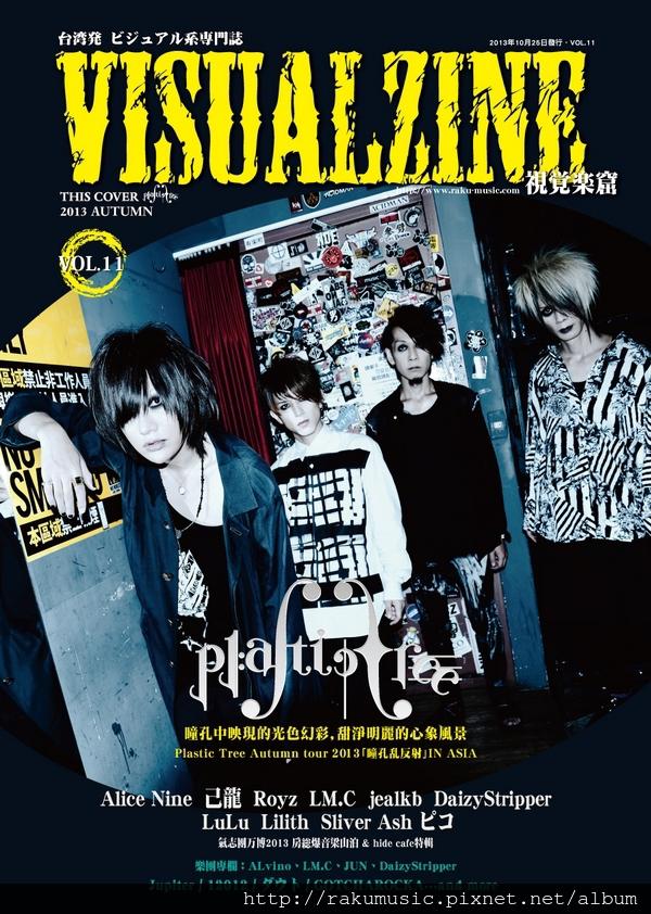 S VOL.11-封面Platic-Tree