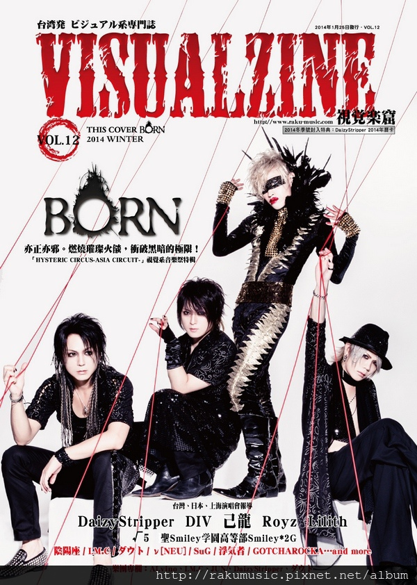 VOL.12 COVER BORN