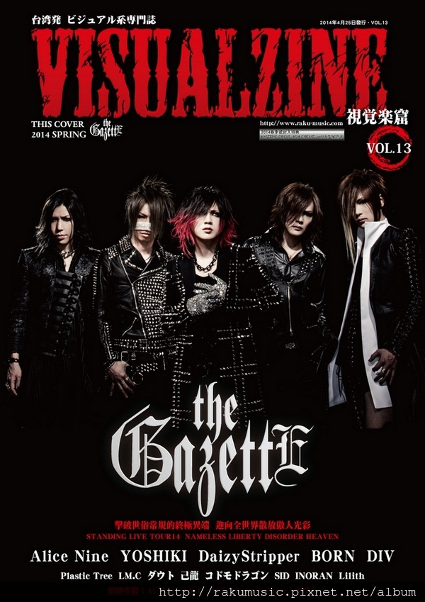 VOL.13-COVER-the-GazettE  s