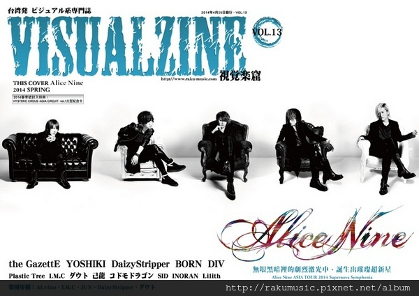 VOL.13-COVER-Alice-Nine s