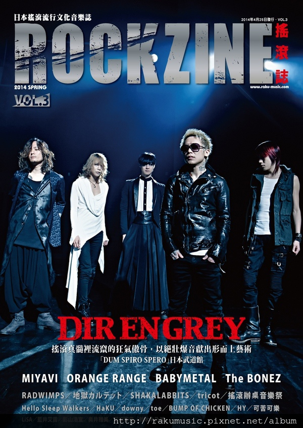 ROCKZINE-VOL.3-COVERs