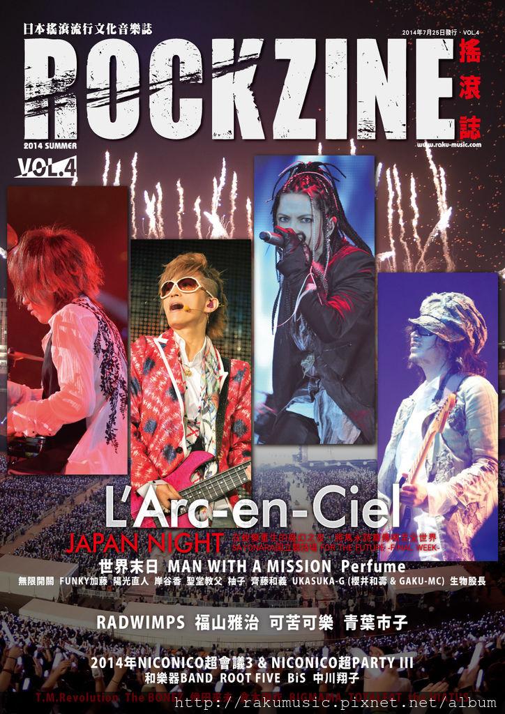 ROCKZINE-VOL.4封面
