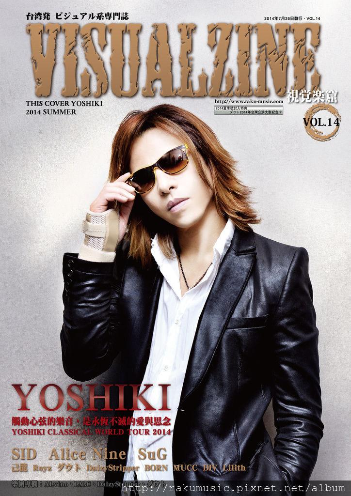 視覺樂窟VOL.14 封面(1) YOSHIKI