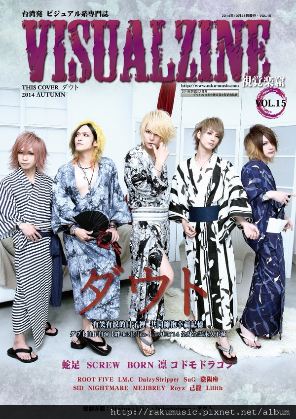 VISUALZINE-VOL.15-COVER-DOUT