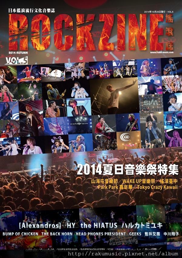 ROCKZINE-VOL.5封面