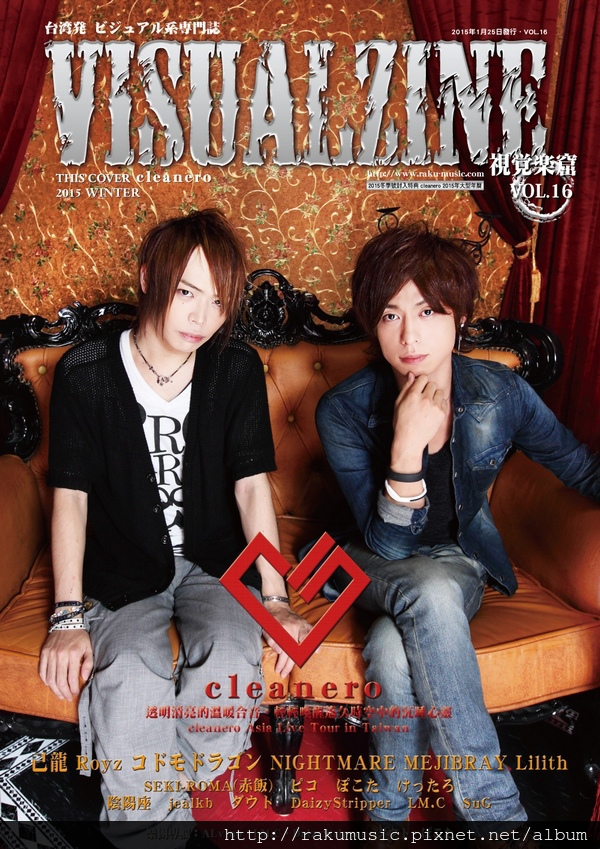 VOL.16-COVER-cleanero