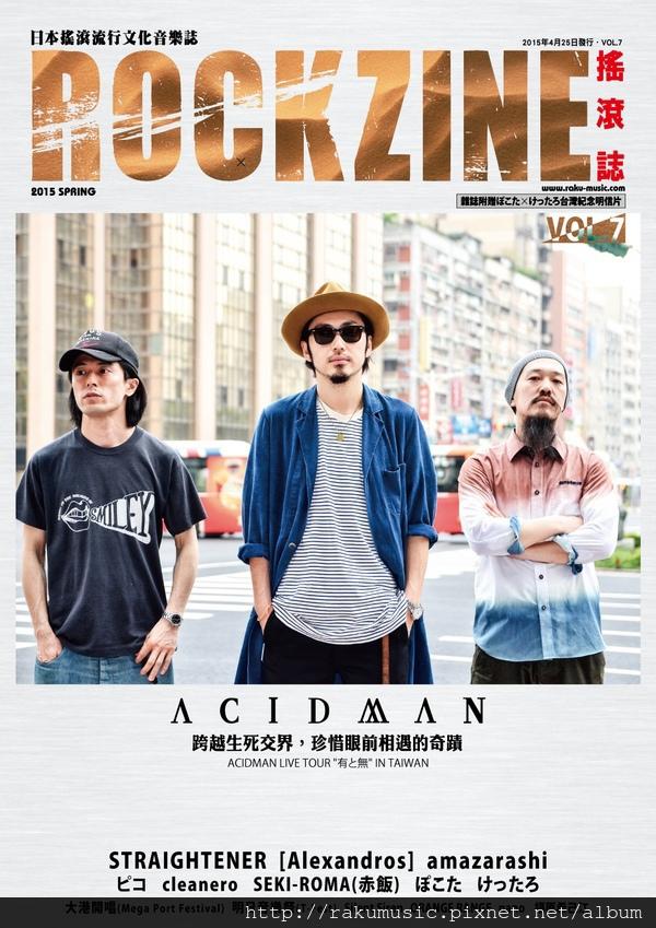 ROCKZINE-VOL.7封面