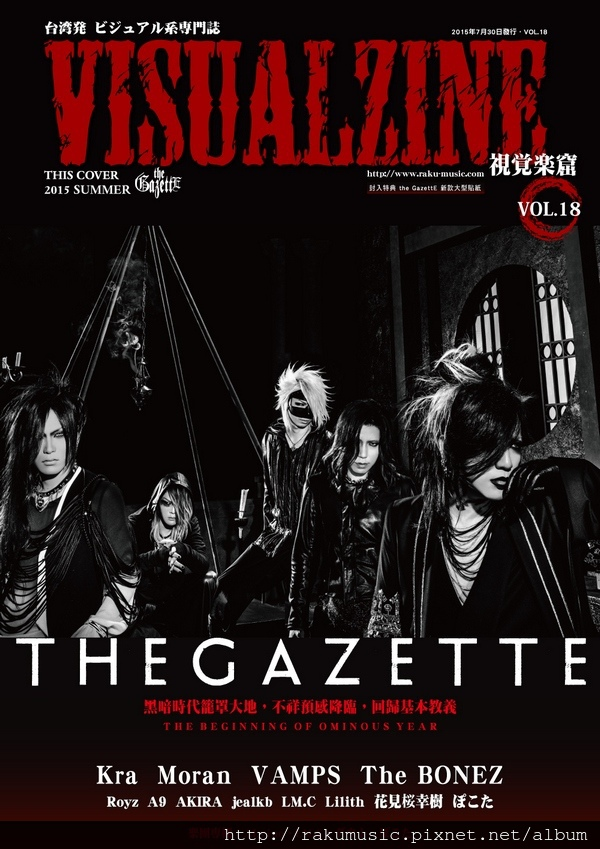VOL.18  COVER the GazettE