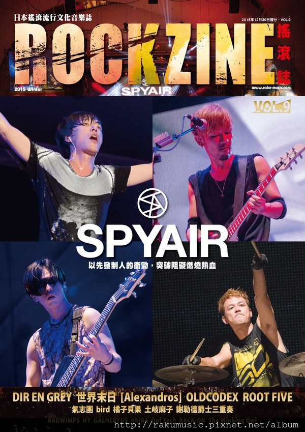 ROCKZINE-VOL.9COVER