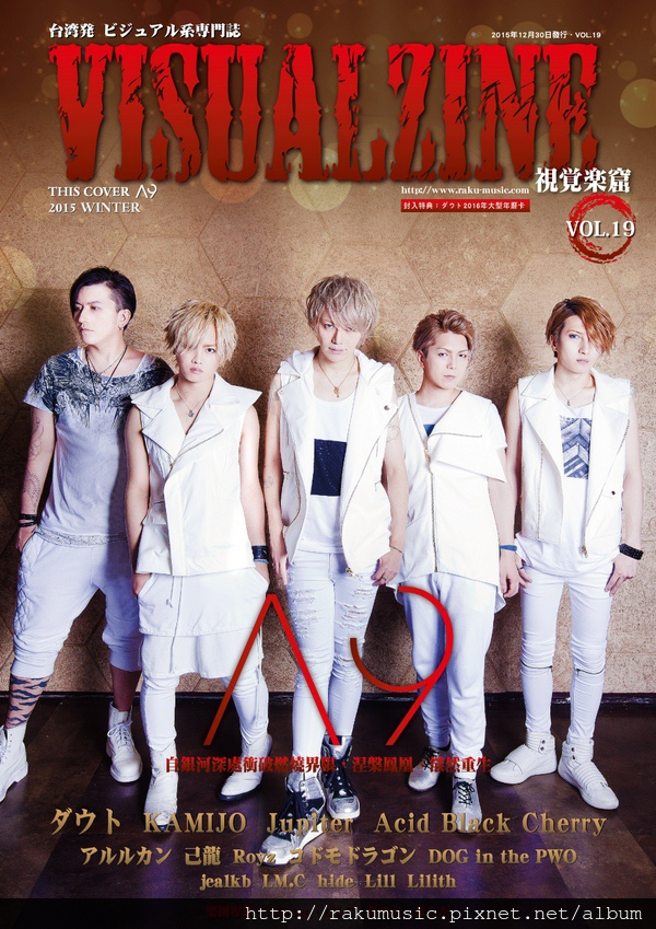VISUALZINE-VOL19-A9 COVER