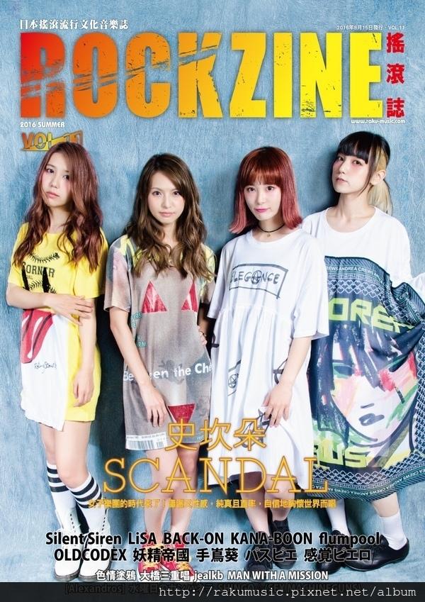 ROCKZINE-VOL.11封面