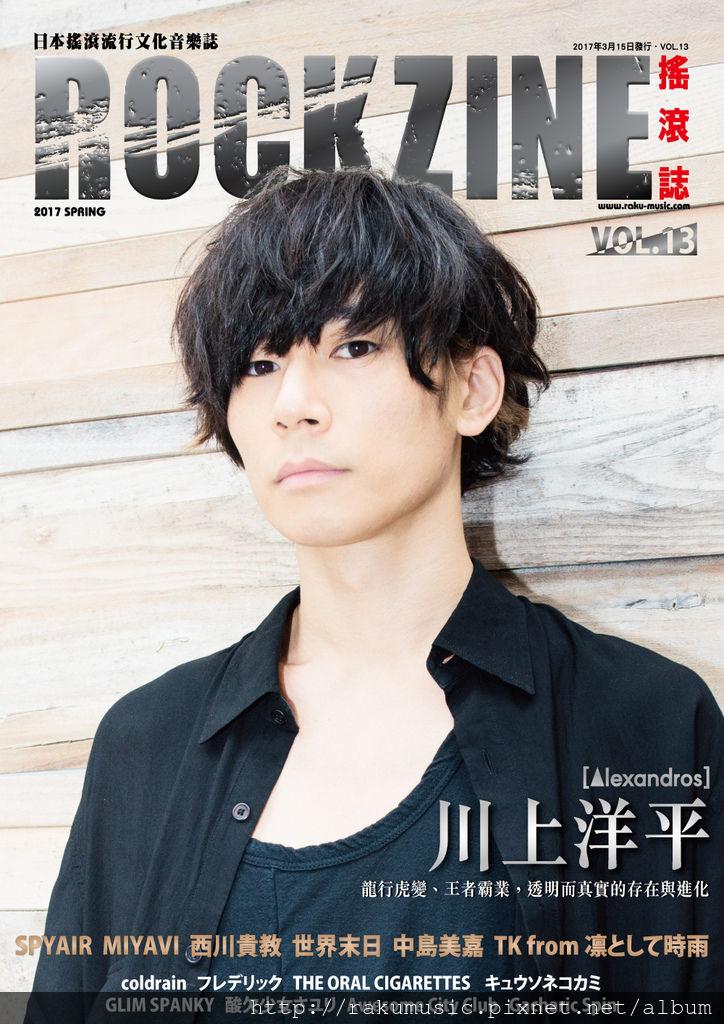 ROCKZINE-VOL.13封面.jpg