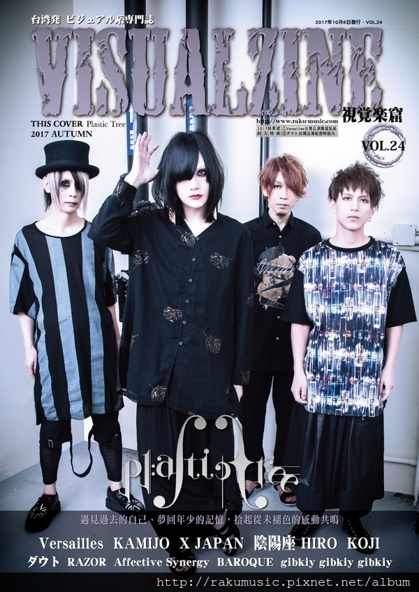 VISUALZINE-VOL24-COVER-PLASTICTREE.jpg