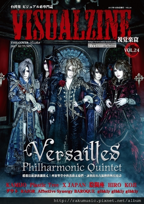 VISUALZINE-VOL24-COVER-VERSAILLES.jpg