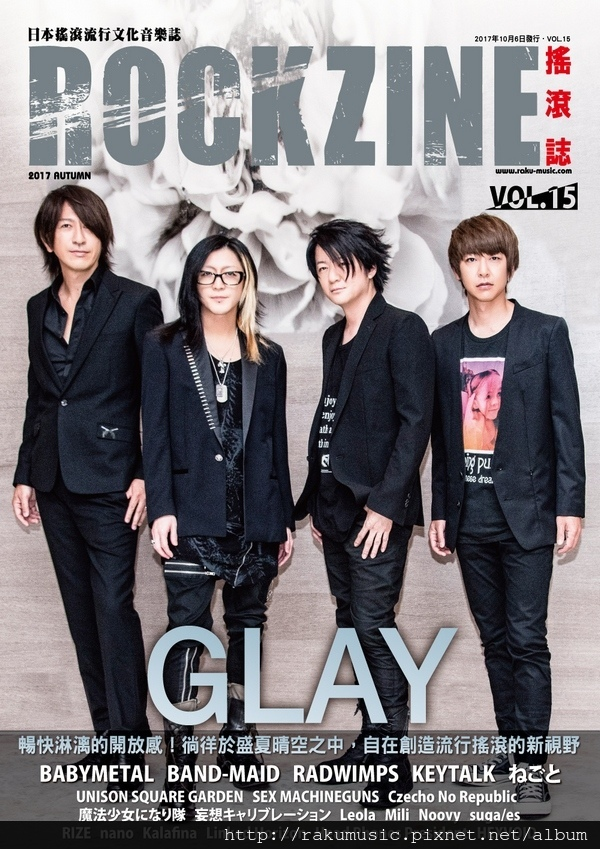 ROCKZINE-VOL.15封面.jpg