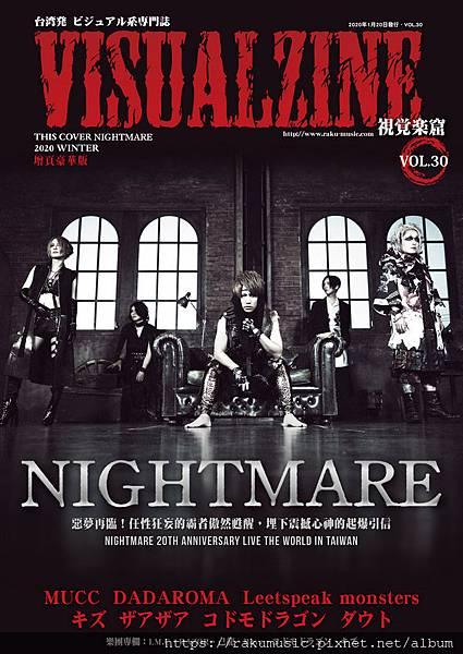 VISUALZINE-VOL30-COVER-NIGHTMARE - 複製