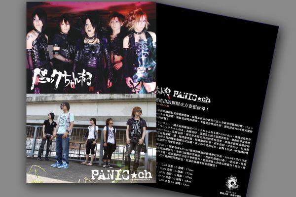 明信片Panic ch.jpg