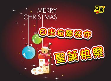 日出拉麵衷心祝你聖誕快樂!!!