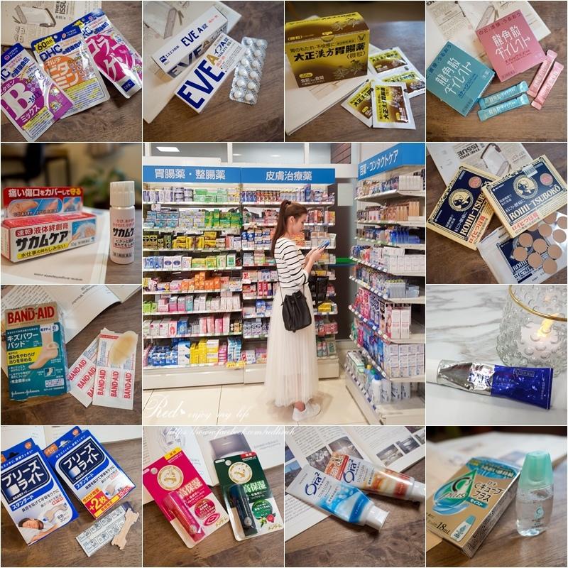 日本藥妝必買 (1).jpg
