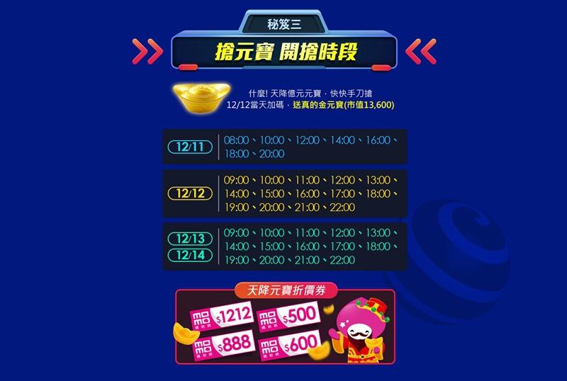 momo購物雙12攻略-0 (4).jpg