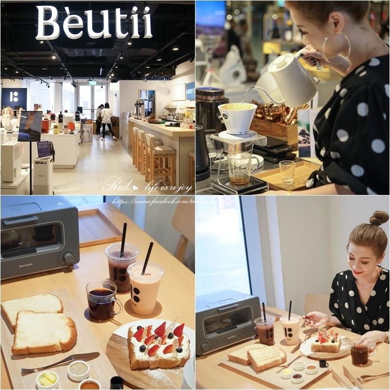Beutii 三創概念體驗店 (1).jpg