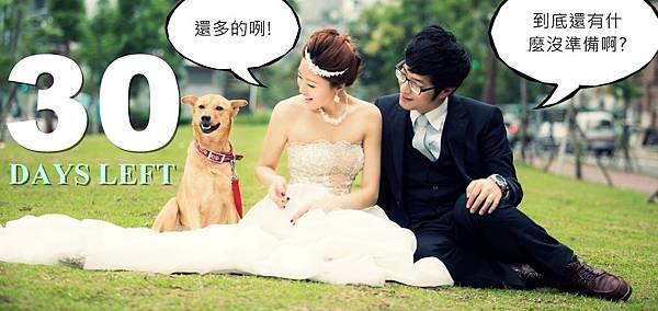 WEDDING 30DAY.jpg