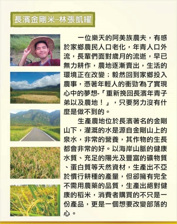 rice_Taitung00.jpg