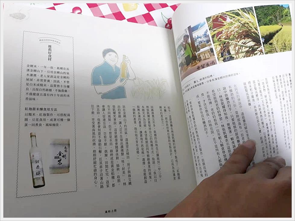 rice_Taitung3.jpg