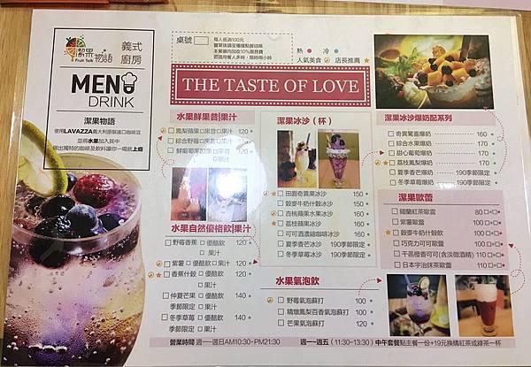 fruit_menu4.jpg