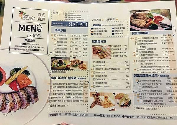 fruit_menu2.jpg