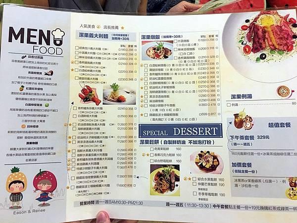 fruit_menu1.jpg