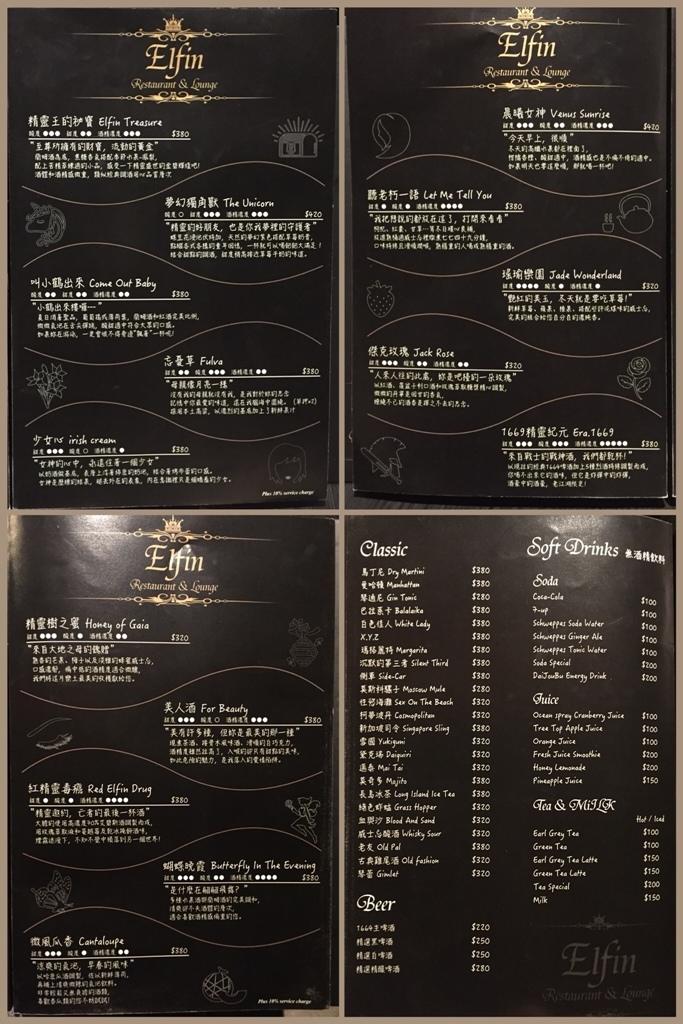 Elfin_menu_drink.JPG